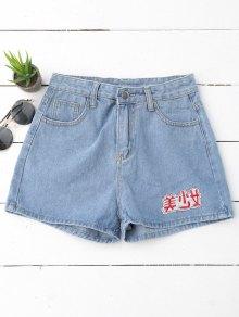 High Waisted Patched Denim Shorts - Denim Blue M